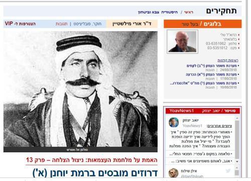 סולטן אל אטרש - מנהיג הדרוזים בסוריה
